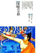 家庭のお経 : 維摩経と勝鬘経(仏教コミックス)