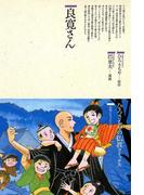 良寛さん(仏教コミックス)