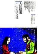 大日如来 宇宙のほとけ(仏教コミックス)