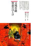 文殊菩薩 智恵のほとけ(仏教コミックス)