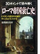 30ポイントで読み解く「ローマ帝国衰亡史」(PHP文庫)