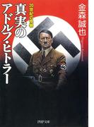 20世紀の怪物 真実のアドルフ・ヒトラー(PHP文庫)