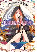 12星座殺人事件(文春e-book)