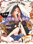 12星座殺人事件 乙女座(文春e-book)