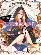 12星座殺人事件 双子座(文春e-book)