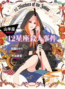 12星座殺人事件 山羊座(文春e-book)