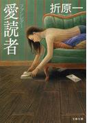 愛読者 ファンレター(文春文庫)