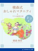 横森式おしゃれマタニティ 育児篇