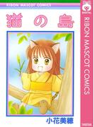 猫の島(りぼんマスコットコミックスDIGITAL)