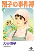 翔子の事件簿 13(秋田コミックスエレガンス)