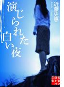 演じられた白い夜(実業之日本社文庫)