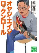 オヤジ・エイジ・ロックンロール(実業之日本社文庫)