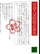 国語入試問題必勝法(講談社文庫)