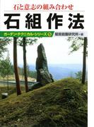 石と意志の組み合わせ石組作法(ガーデン・テクニカル・シリーズ)
