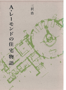 A・レーモンドの住宅物語(建築ライブラリー)