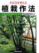 木は気を植える植栽作法(ガーデン・テクニカル・シリーズ)