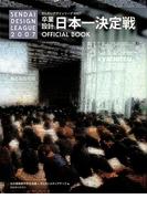 卒業設計日本一決定戦 せんだいデザインリーグ2007
