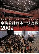 卒業設計日本一決定戦 せんだいデザインリーグ2009