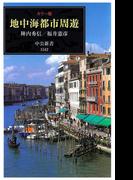 カラー版 地中海都市周遊(中公新書)