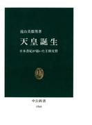 天皇誕生 日本書記が描いた王朝交替(中公新書)