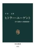 ヒトラー・ユーゲント 青年運動から戦闘組織へ(中公新書)