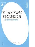アーカイブズが社会を変える(平凡社新書)