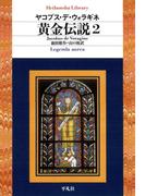 黄金伝説 2(平凡社ライブラリー)