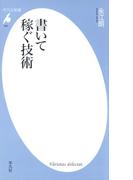 書いて稼ぐ技術(平凡社新書)