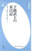 下級武士の米日記(平凡社新書)