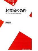 起業家の条件(平凡社新書)