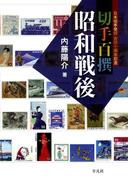 切手百撰 昭和戦後