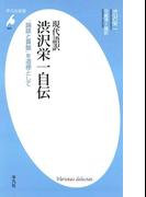 現代語訳 渋沢栄一自伝(平凡社新書)