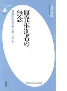 原発推進者の無念(平凡社新書)