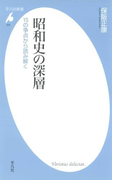 昭和史の深層(平凡社新書)