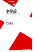 事件論(平凡社新書)