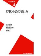 時代小説の愉しみ(平凡社新書)