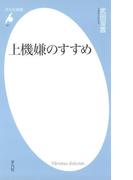 上機嫌のすすめ(平凡社新書)