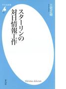 スターリンの対日情報工作(平凡社新書)