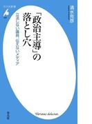 「政治主導」の落とし穴(平凡社新書)