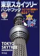 東京スカイツリー ハンドブック