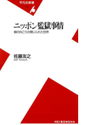 ニッポン監獄事情(平凡社新書)
