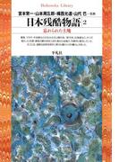日本残酷物語 2(平凡社ライブラリー)