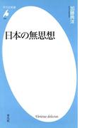 日本の無思想(平凡社新書)