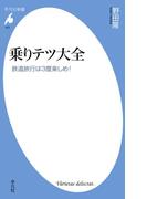 乗りテツ大全(平凡社新書)