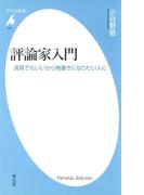評論家入門(平凡社新書)