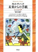 未来からの手紙  チャペック・エッセイ集(平凡社ライブラリー)