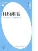村上春樹論  『海辺のカフカ』を精読する(平凡社新書)