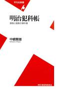 明治犯科帳(平凡社新書)