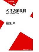 名誉毀損裁判(平凡社新書)