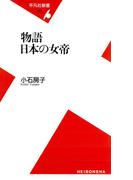 物語 日本の女帝(平凡社新書)